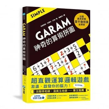 《GARAM 神奇的算術拼圖》數學邏輯遊戲書—法國作家獻給孩子的數學大禮|書櫃推介|尤莉姐姐的反轉學堂