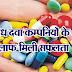 अवैध दवा कम्पनियों के खिलाफ मिली सफलताः राजेन्द्र निगम