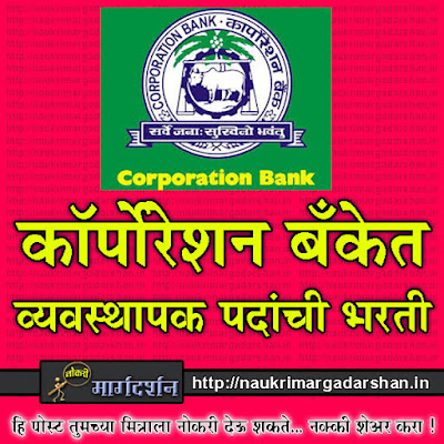 corporation bank, bank jobs, corporation bank vacancy, banking vacancy, nmk, majhi naukri, naukri margadarshan, govnaukri