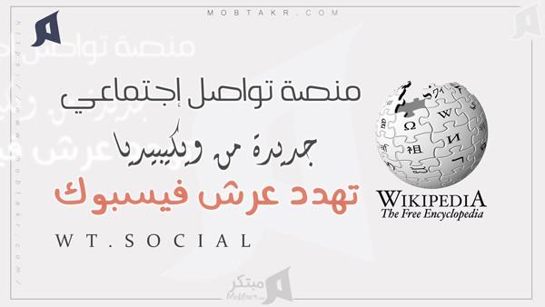 """أطلقت شركة ويكيبيديا منصة جديدة للتواصل الإجتماعي """"WT.SOCIAL"""" بدون إعلانات وبدون إستخدام لبيانات المستخدمين مشيرة بذلك إلي ما يفعله موقع فيسبوك وتتابعاً للفضائح الاخيرة من إستخدام بيانات المستخدمين."""