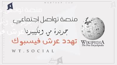 منصة جديدة للتواصل الاجتماعي من ويكيبيديا بدون اعلانات تهدد عرش فيسبوك WT.SOCIAL