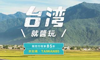 【KKDAY】台灣就醬玩,享85折優惠