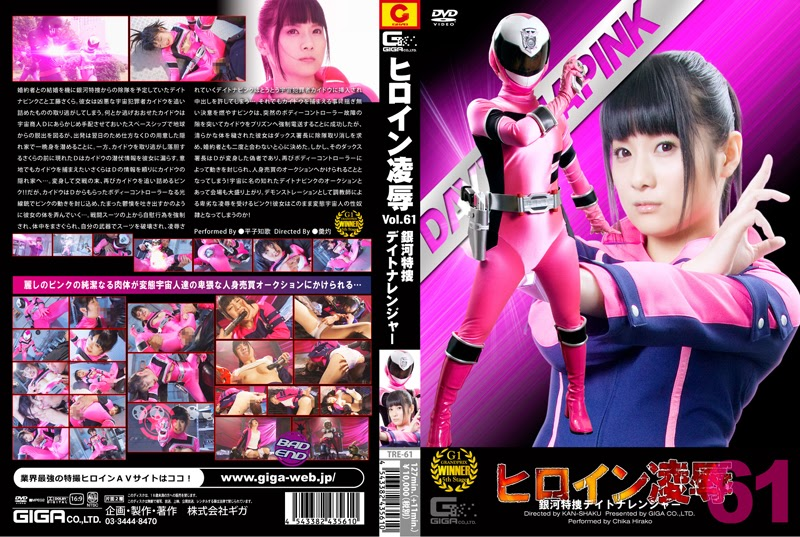 TRE-61 Heroine Give up Vol.61 Galaxy Particular Agent Daytona Ranger