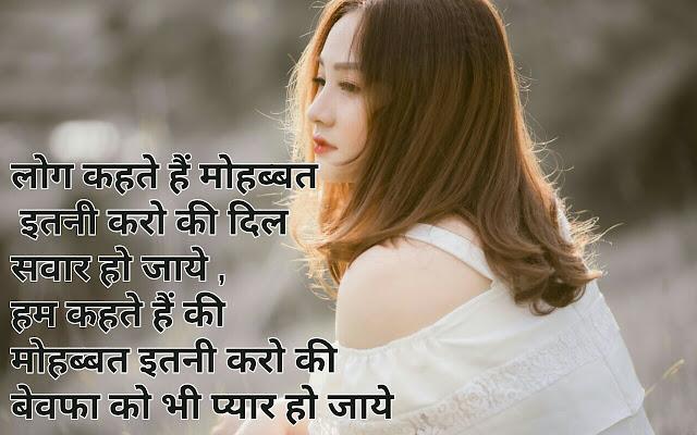 2 Line Shayari,  दो लाइन के शेर, Two Line Hindi  Shayari