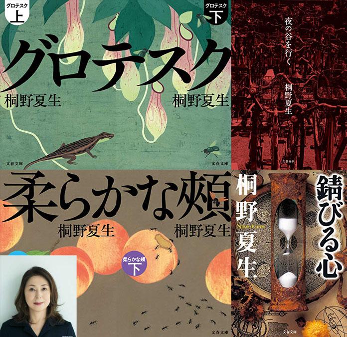 ミステリー小説一挙電子化!国際的に評価の高い桐野夏生フェア(11/28まで)