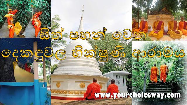 සිත් පහන් වෙන - දෙකඳුවල භික්ෂුණී ආරාමය 🙏🍃☸️ (Dekaduwala)  - Your Choice Way