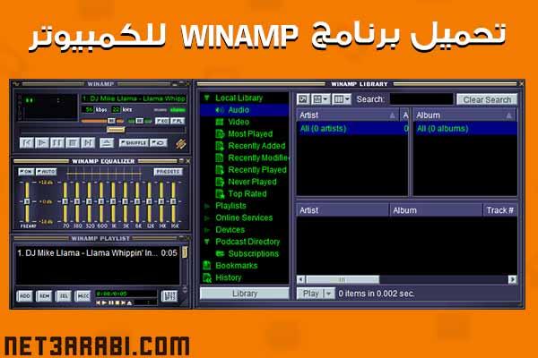 تحميل برنامج winamp القديم برابط مباشر - افضل مشغل موسيقى للكمبيوتر