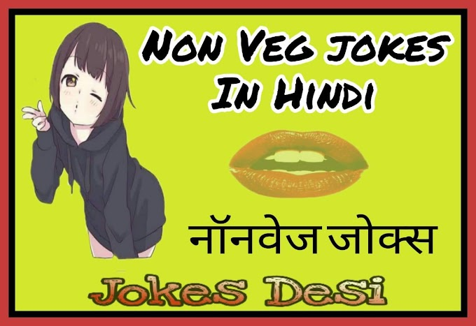 Non Veg Jokes In Hindi, Dirty jokes, नॉनवेज चुटकुले  - Jokes desi