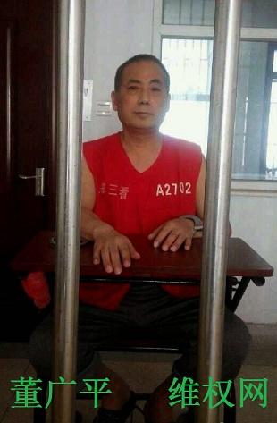 河南籍政治犯、民主人士董广平刑满出狱