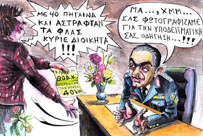 IaTriDis Γελοιογραφία για την εφημερίδα Άποψη του Νότου, Κρήτη, με θέμα τις κάμερες τροχαίας του ΒΟΑΚ