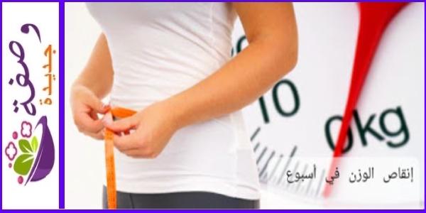 انقاص الوزن بدون تمرين