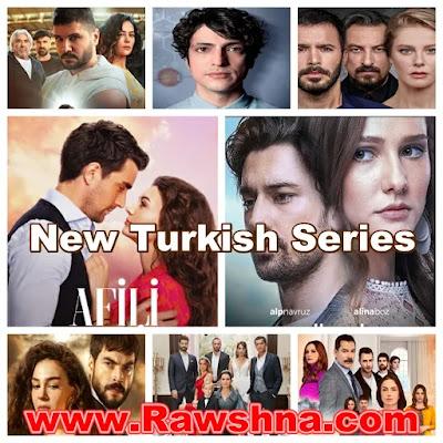 افضل مسلسلات تركية جديدة على الإطلاق
