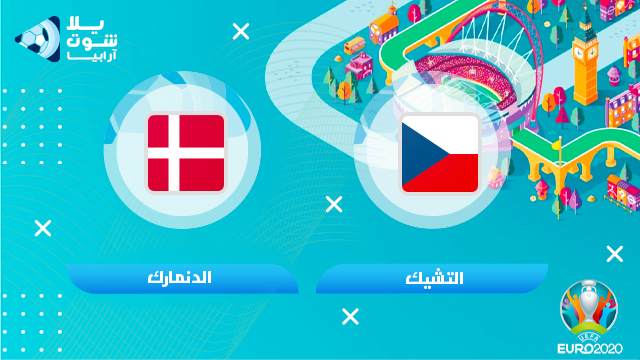 بث مباشر مشاهدة مباراة الدنمارك والتشيك اليوم اون لاين