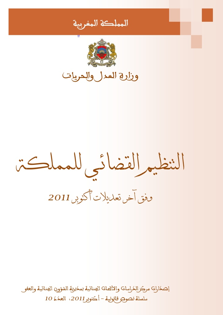 Photo of اهم مستجدات مشروع قانون التنظيم القضائي للمملكة.