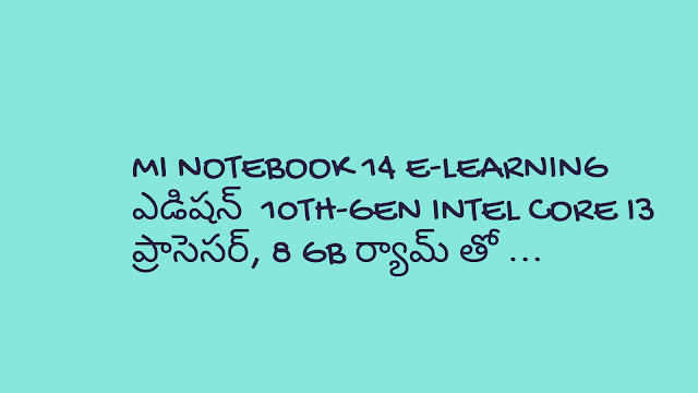 Mi notebook 14 e-Learning ఎడిషన్  10th-Gen Intel Core i3 ప్రాసెసర్, 8 GB ర్యామ్ తో ...