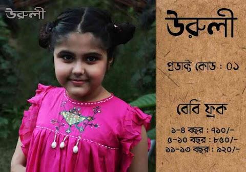 পোশাক : বেবি ফ্রক