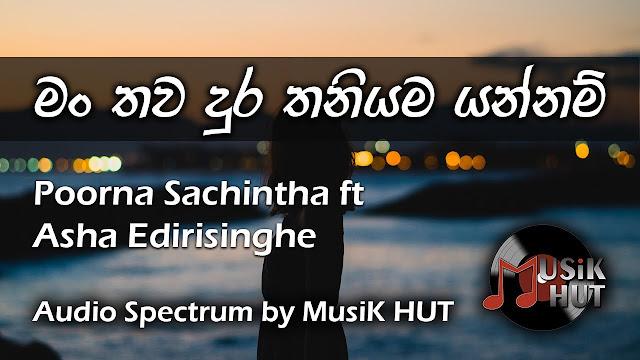 Man Thawa Dura Thaniyama Yannam Song Lyrics - මං තව දුර තනියම යන්නම් ගීතයේ පද පෙළ