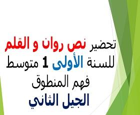 تحضير نص روان و القلم لغة عربية سنة أولى متوسط، مذكرة درس: