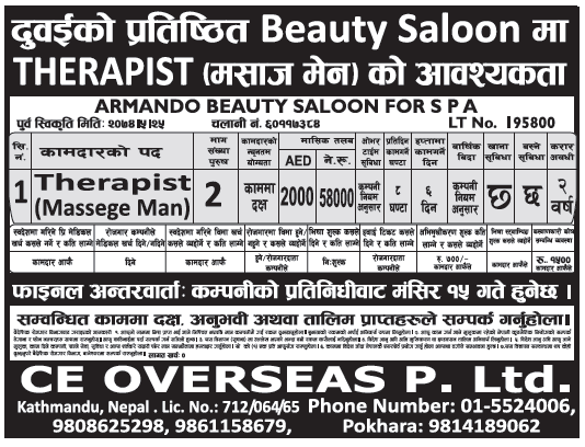 Jobs in UAE for Nepali, Salary Rs 58,000