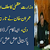 Imran Khan made history for taking the oath of the Prime Minister, doing so that every Pakistani could get up..