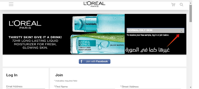 الحصول على مرطب للوجه من شركة L'Oreal الى غاية باب منزلك مجانا