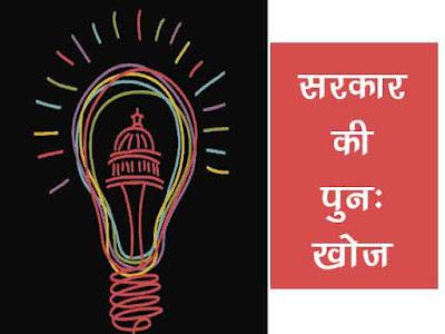 सरकार की पुनः खोज ।सरकार की पुनर्खोज का मॉडल | Reinventing Government Model in Hindi