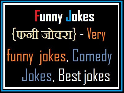 FUNNY JOKES {*2019 FRESH*} - FUNNY JOKES HINDI | FUNNY JOKES IN HINDI | FUNNY JOKES - HOTJOKES.IN