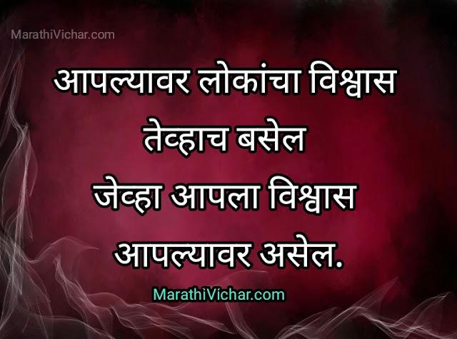 motivational charoli in marathi