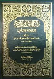 Kitab Riyadhus Shalihin Arab Pdf