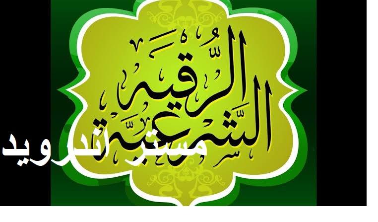 تحميل الرقية الشرعية لطرد الشيطان وتطهير المنزل mp3 بصوت جميع مشايخ الوطن العربي 2020