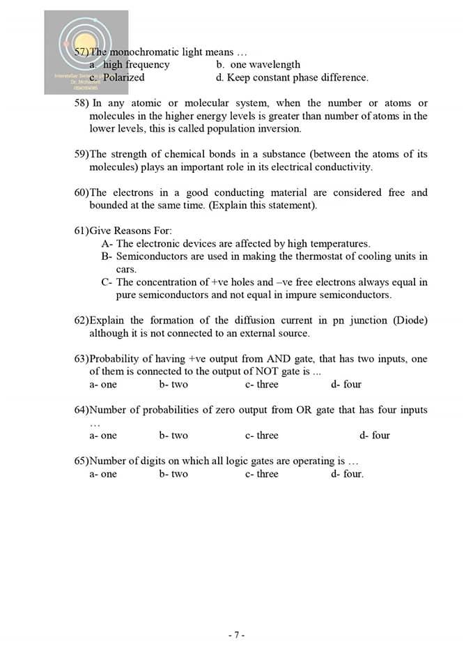 مراجعة فيزياء_لغات 65 سؤال  Physics بالإجابات للثانوية العامة  7