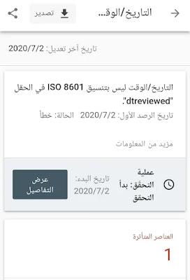 التاريخ والوقت ليس بتنسيق ISO 8601 في الحقل dtreviewed