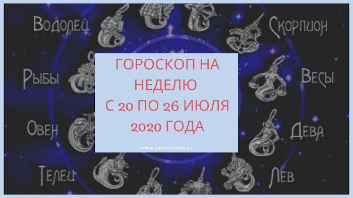 Гороскоп на неделю с 20 по 26 июля 2020 года