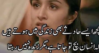 True Romantics Love Urdu Shayari For Lover