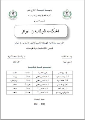 أطروحة دكتوراه: الحكامة البرلمانية في الجزائر PDF