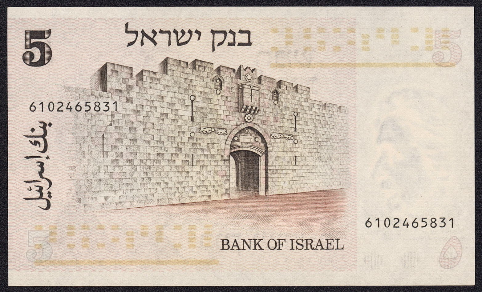 Israel Banknotes 5 Lirot Note 1973 Lion's Gate in the Old City of Jerusalem