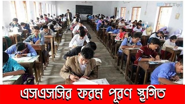 এসএসসির ফরম পূরণ স্থগিত করলো সরকার । School News