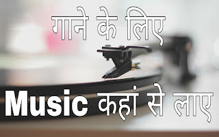 Song ke liye music kaha se laye