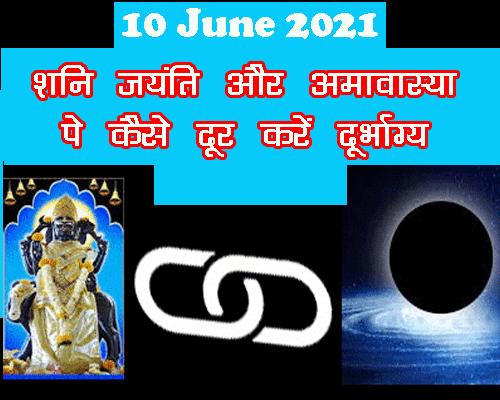 Shani Jayanti Aur Amavasya Ka Mahattw in hindi jyotish