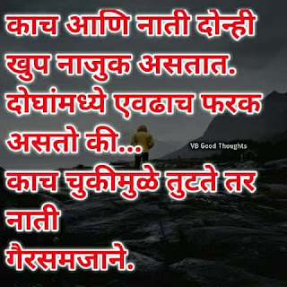 नाती-काच-sunder-vichar-motivational-quotes-marathi-suvichar-status-photo-vb-good-thoughts