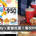 Wendy's 推出套餐优惠!主食+饮料+薯条只需RM9.50!