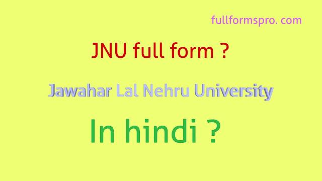 JNU full form in hindi