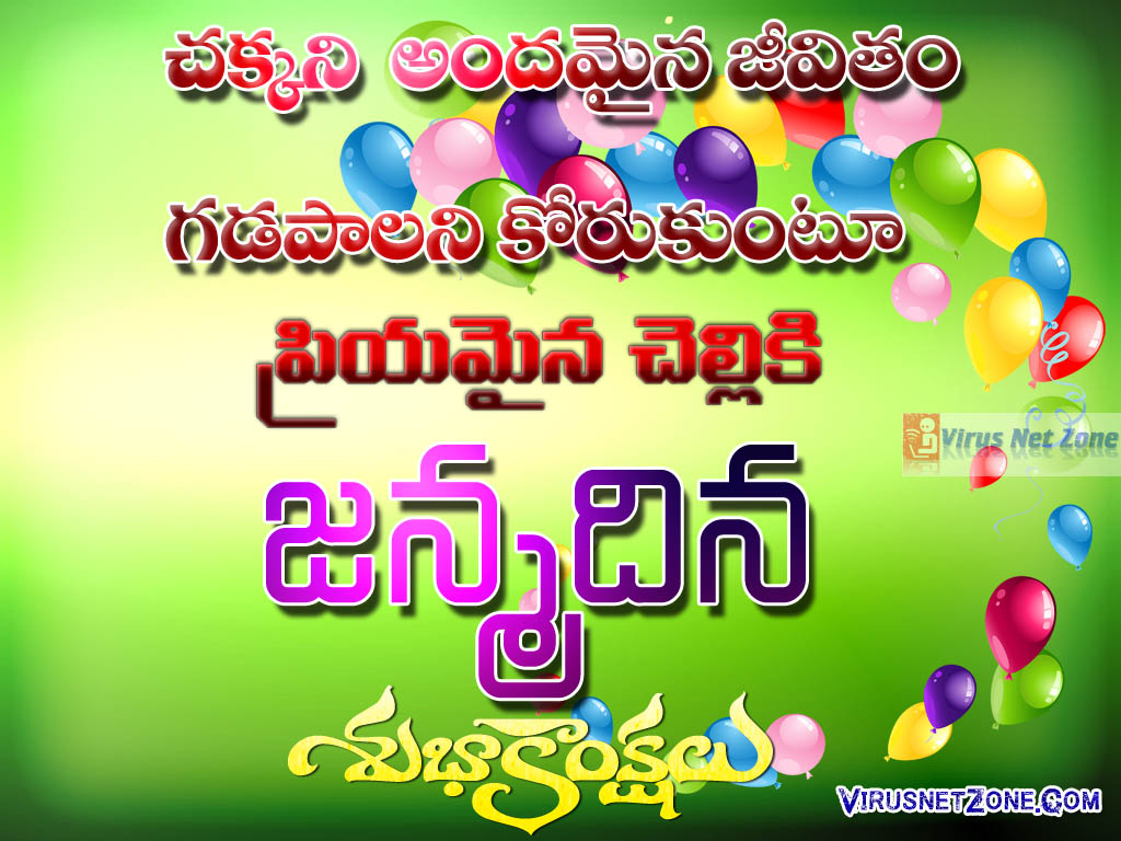 Terrific Telugu Birthday Wishes For Sisters Happy Birthday Messages For Personalised Birthday Cards Veneteletsinfo