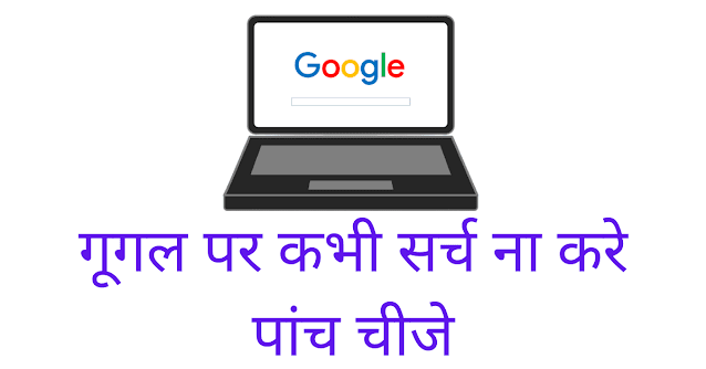 गूगल पर क्या सर्च नहीं करना चाहिए पूरी जानकारी