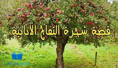 قصة شجرة التفاح الأنانية