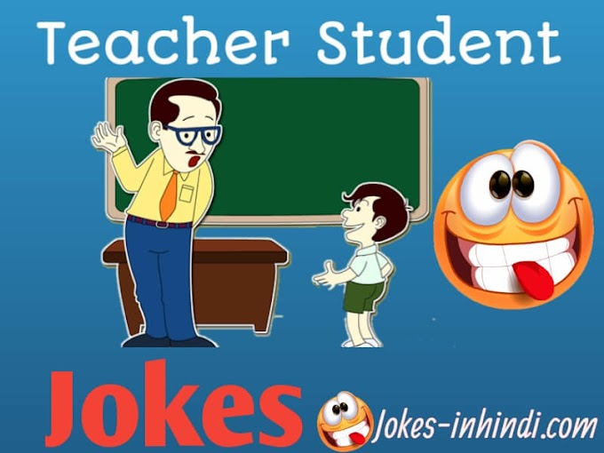 Very funny teacher Student jokes | jokes in hindi