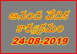 ఆనంద-వేదిక-కార్యక్రమం-24-08-2019.png