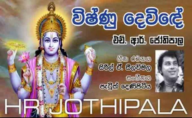 Apa Rata Surakina chords, Vishnu Devinde chords, H R Jothipala song chords,