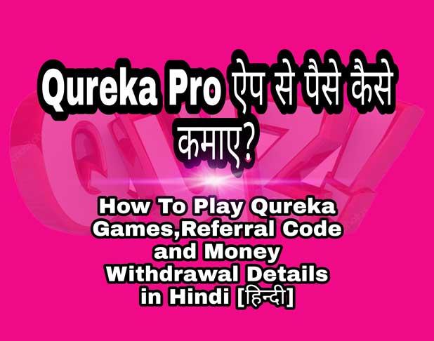 Qureka Pro App Se Paise Kaise Kamaye