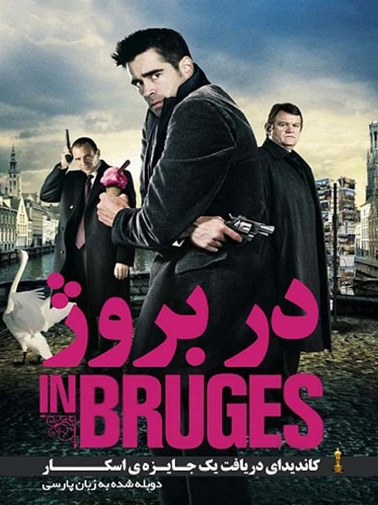 فیلم دوبله : در بروژ 2008 In Bruges